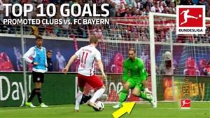10 گل برتر تیمهای آلمانی به بایرن مونیخ