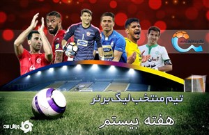 تیم منتخب هفته بیستم لیگ برتر