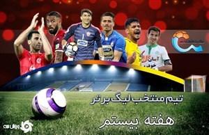 تیم منتخب هفته بیستم لیگ برتر ایران
