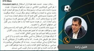 خلیل زاده: با اصرار من آقای فتحاللهزاده مدیرعاملی استقلال را پذیرفتند