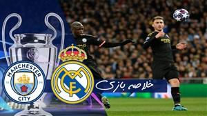 خلاصه بازی رئال مادرید 1 - منچسترسیتی 2