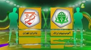 خلاصه بازی آلومینیوم اراک 1 - بادران تهران 0