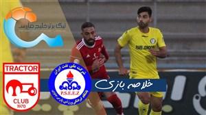خلاصه بازی پارس جنوبی جم 1 - تراکتور  0