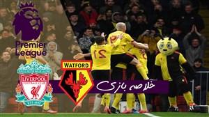 خلاصه بازی واتفورد 3 - لیورپول 0