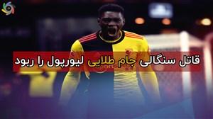 قاتل سنگالی جام طلایی لیورپول را ربود