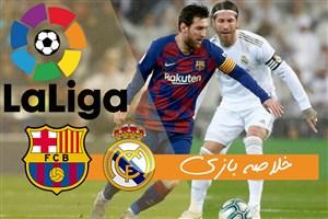 خلاصه بازی رئال مادرید 2 - بارسلونا 0