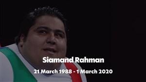 کلیپ صفحه رسمی پارا المپیک برای زنده یاد سیامند رحمان