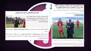 مروری بر رایهای صادره کمیته انضباطی در فوتبال ایران