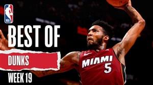 برترین اسلم دانک های  هفته 19 بسکتبال NBA