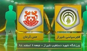 خلاصه بازی فجر سپاسی 0 - مس کرمان 0