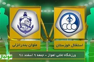 خلاصه بازی استقلال خوزستان 2 - ملوان 2 (نیمه تمام)