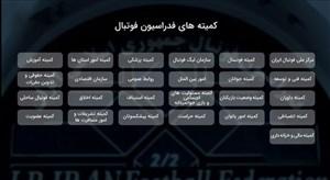 مقایسه تعداد کمیته ها در فیفا و فدراسیون فوتبال ایران