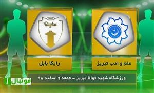 خلاصه بازی شهرداری تبریز 0 - رایکا بابل 3