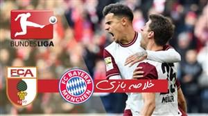 خلاصه بازی بایرن مونیخ 2 - آگزبورگ 0