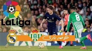 خلاصه بازی بتیس 2 - رئال مادرید 1