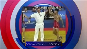 کشتیخاطرهانگیز دبیر مقابل براندز (المپیک 2000 سیدنی)