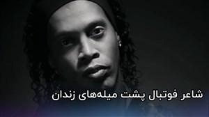 شاعر فوتبال پشت میلههای زندان