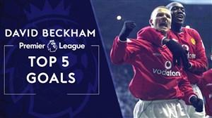 5 گل برتر دیوید بکهام با پیراهن منچستریونایتد