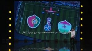 گزارش بازی ایران و پرتغال با زبان ترکی