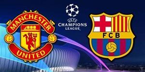 بازی به یاد ماندنی منچستریونایتد در مقابل بارسلونا