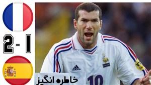 برد خاطره انگیز فرانسه مقابل اسپانیا