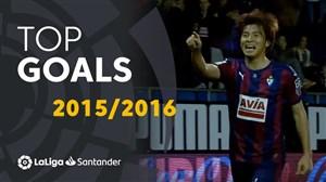 گلهای برتر لالیگا در فصل 2016-2015