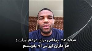پیام جوردن باروفس قهرمان افسانه ای کشتی به مردم ایران