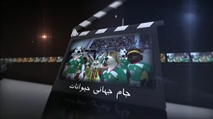 انیمیشن فوتبالی جام جهانی حیوانات