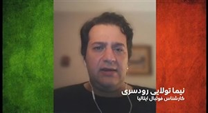 آینده لیگ های فوتبال در گفتگو با خبرنگار ایرانی در ایتالیا