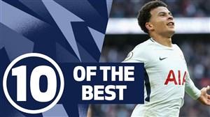 10 گل برتر دله آلی برای تاتنهام در لیگ برتر جزیره