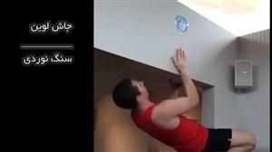 تمرینات ورزشکاران حرفه ای دنیا در منزل
