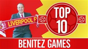 10 پیروزی برتر لیورپول تحت هدایت رافا بنیتز