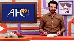 نظرسنجی های جنجالی و بی ارزش سایت AFC