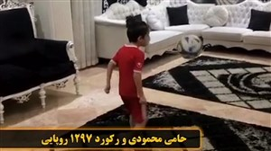 کودک با استعداد ایرانی و رکورد 1297 روپایی