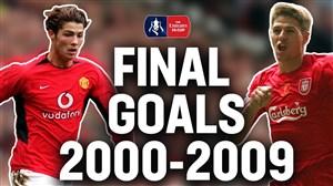 تمام گلهای فینال جام جذفی انگلیس از 2000 تا 2009