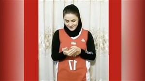 """پویش """" در خانه بمان """" با دختران ملی پوش بسکتبال ایران"""