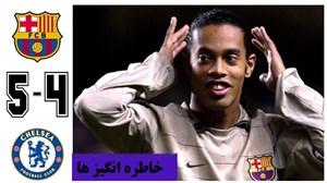 بازی خاطره انگیز چلسی - بارسلونا در لیگ قهرمانان 2005