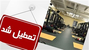 ممنوعیت دوباره ورزش در تهران