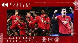 پیروزی سخت شیاطین سرخ در دربی منچستر (2019/20)