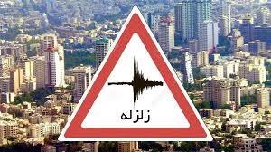 منهای ورزش؛ زمین لرزه تهران را لرزاند