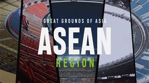 بزرگترین ورزشگاههای جنوب شرقی آسیا