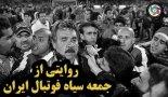 تراکتور - نفت ; روایتی از جمعه سیاه فوتبال ایران