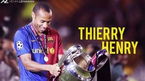 برترین لحظات تیری آنری در بارسلونا