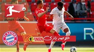 خلاصه بازی یونیون برلین 0 - بایرن مونیخ 2