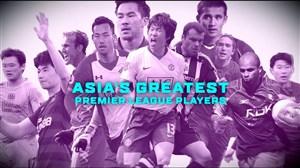 برترین بازیکنان آسیایی لیگ جزیره به انتخاب AFC