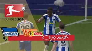 خلاصه بازی هرتابرلین 4 - یونیون برلین 0