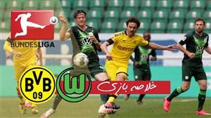 خلاصه بازی وولفسبورگ 0 - دورتموند 2