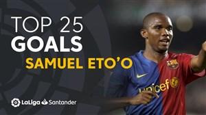 25 گل برتر ساموئل اتوئو در لالیگا