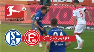 خلاصه بازی شالکه 1 - دوسلدورف 2