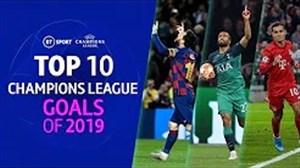 10 گل برتر لیگ قهرمانان اروپا در سال 2019